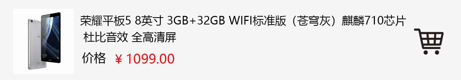 HONOR-Pad5快捷购买链接.jpg