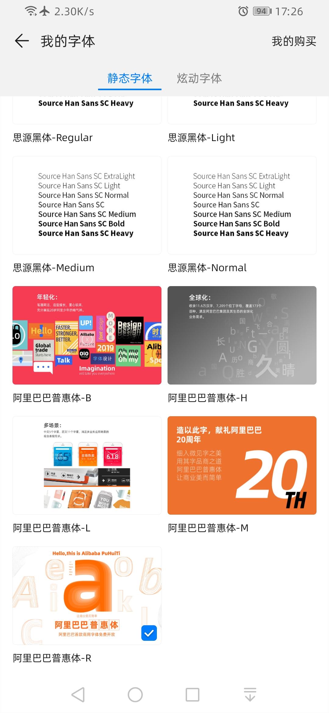 Screenshot_20190427_172658_com.huawei.android.the.jpg