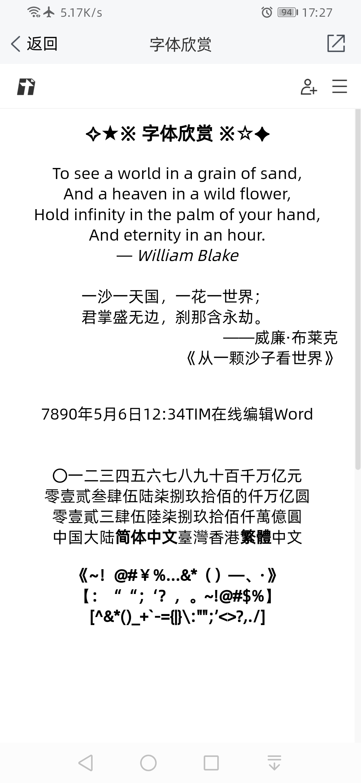 Screenshot_20190427_172746_com.tencent.tim.jpg