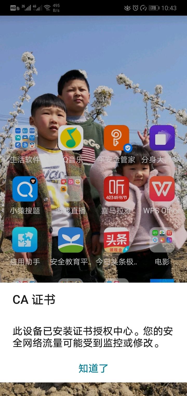 Screenshot_20190428_224316_com.huawei.android.launcher.jpg
