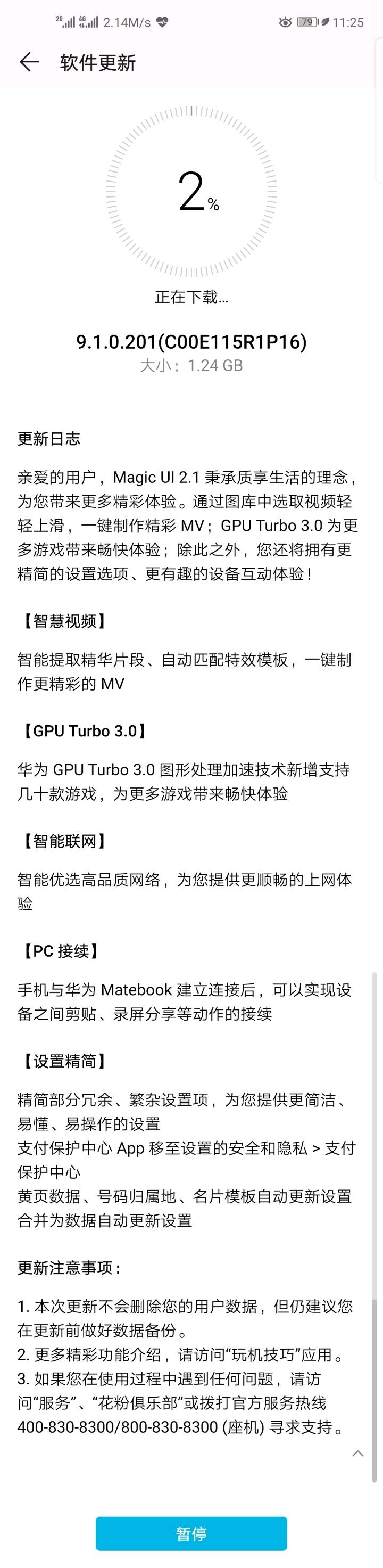 Screenshot_20190429_112550_com.huawei.android.hwouc.jpg
