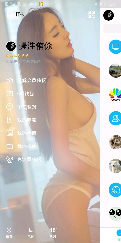 Screenshot_20190429_123600_com.tencent.mobileqq.jpg