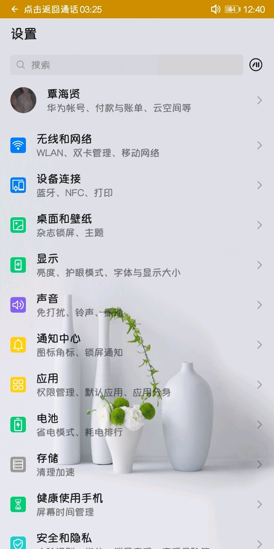 Screenshot_20190429_124045_com.android.settings.jpg