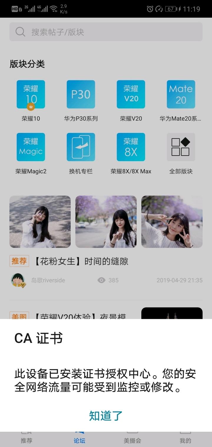 Screenshot_20190429_231902_com.huawei.fans.jpg