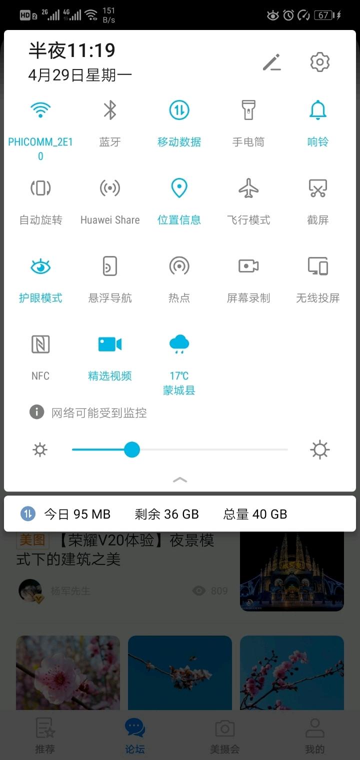Screenshot_20190429_231910_com.huawei.fans.jpg