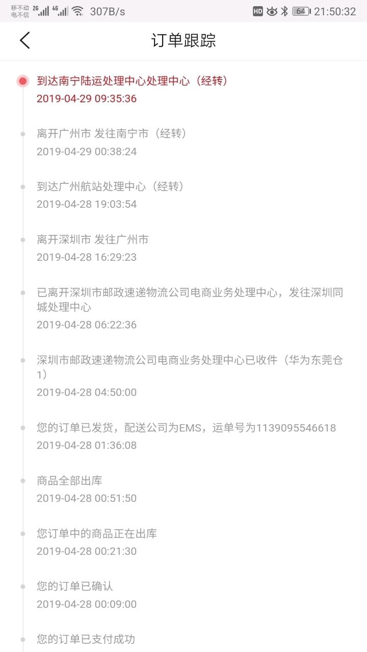 Screenshot_20190429_215034_com.vmall.client.jpg
