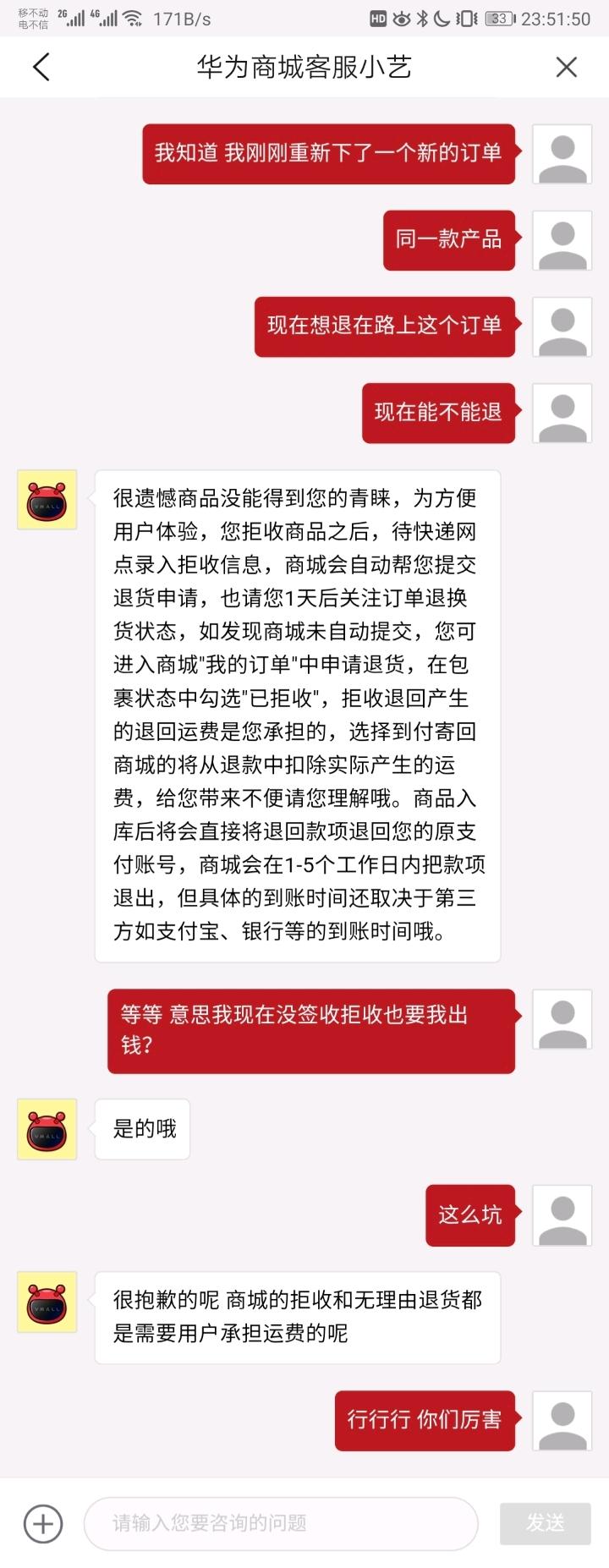Screenshot_20190429_235148_com.vmall.client.jpg