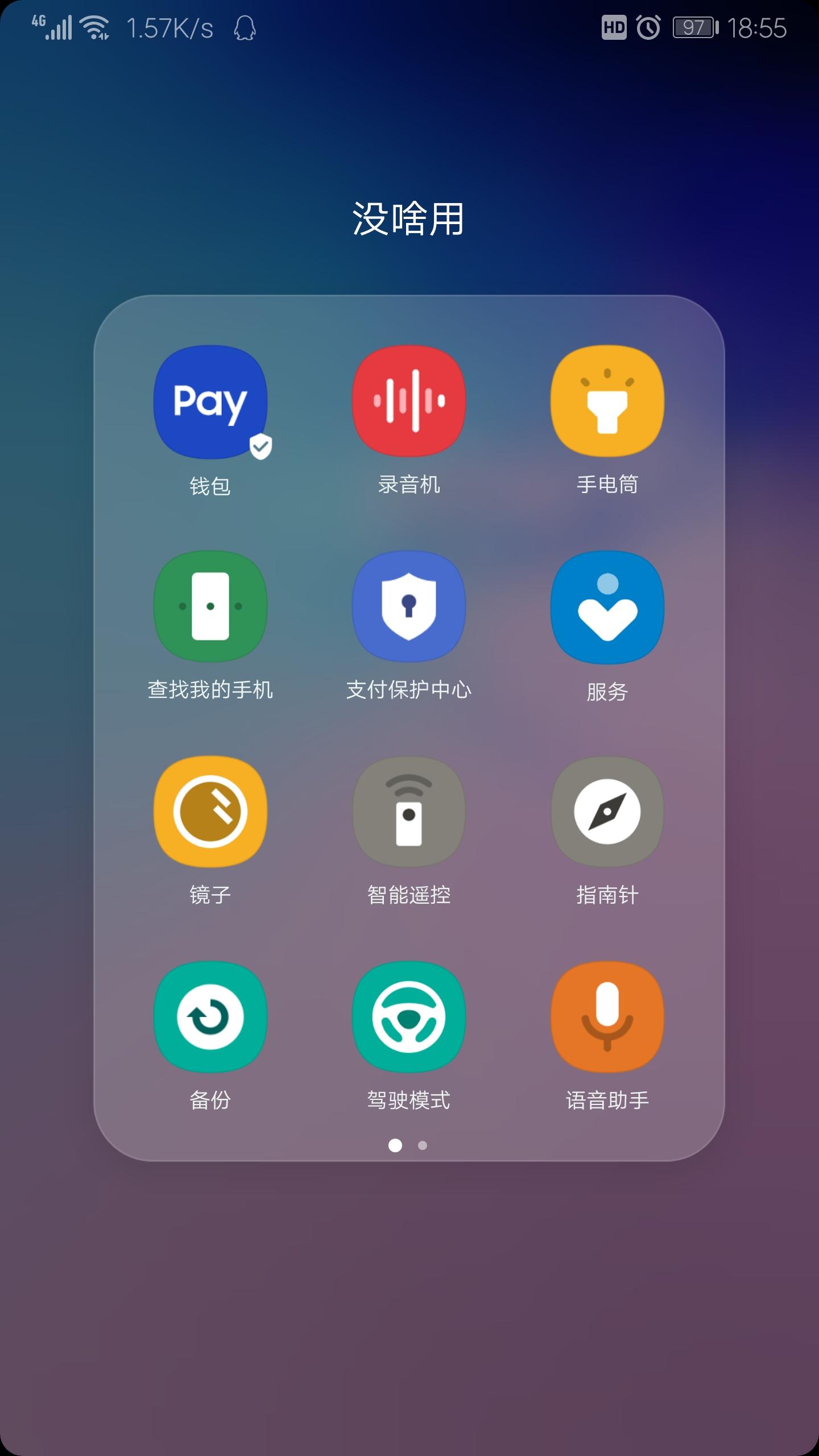 Screenshot_20190430_185523_com.huawei.android.launcher.jpg