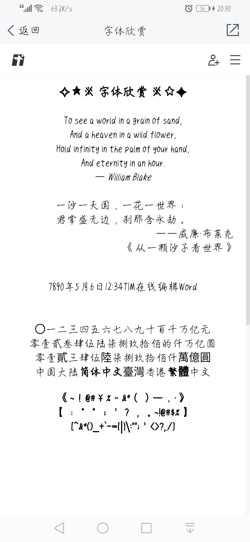 Screenshot_20190430_203011_com.tencent.tim.jpg