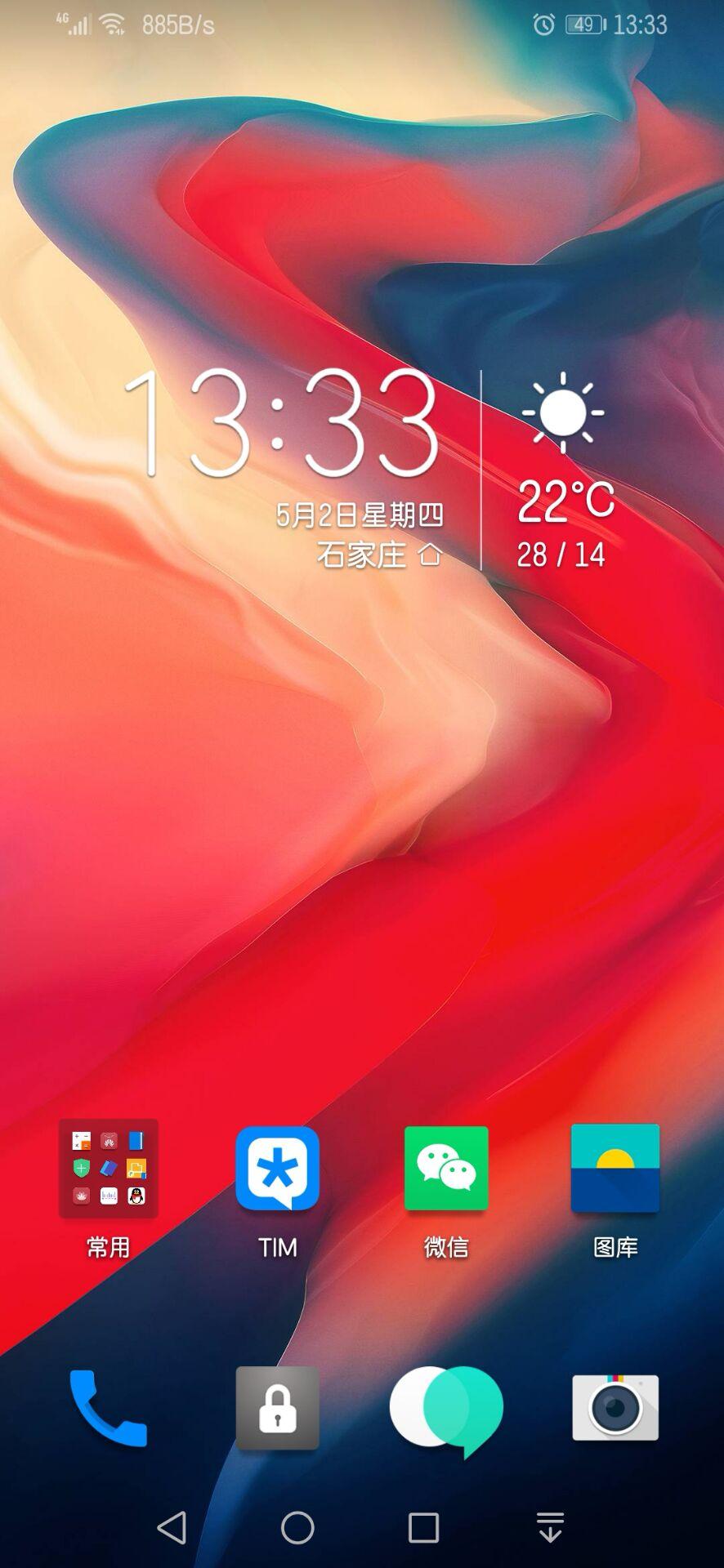 _-1156213654_Screenshot_20190502_133311_com.huawei.android.launcher_155677519100.jpg
