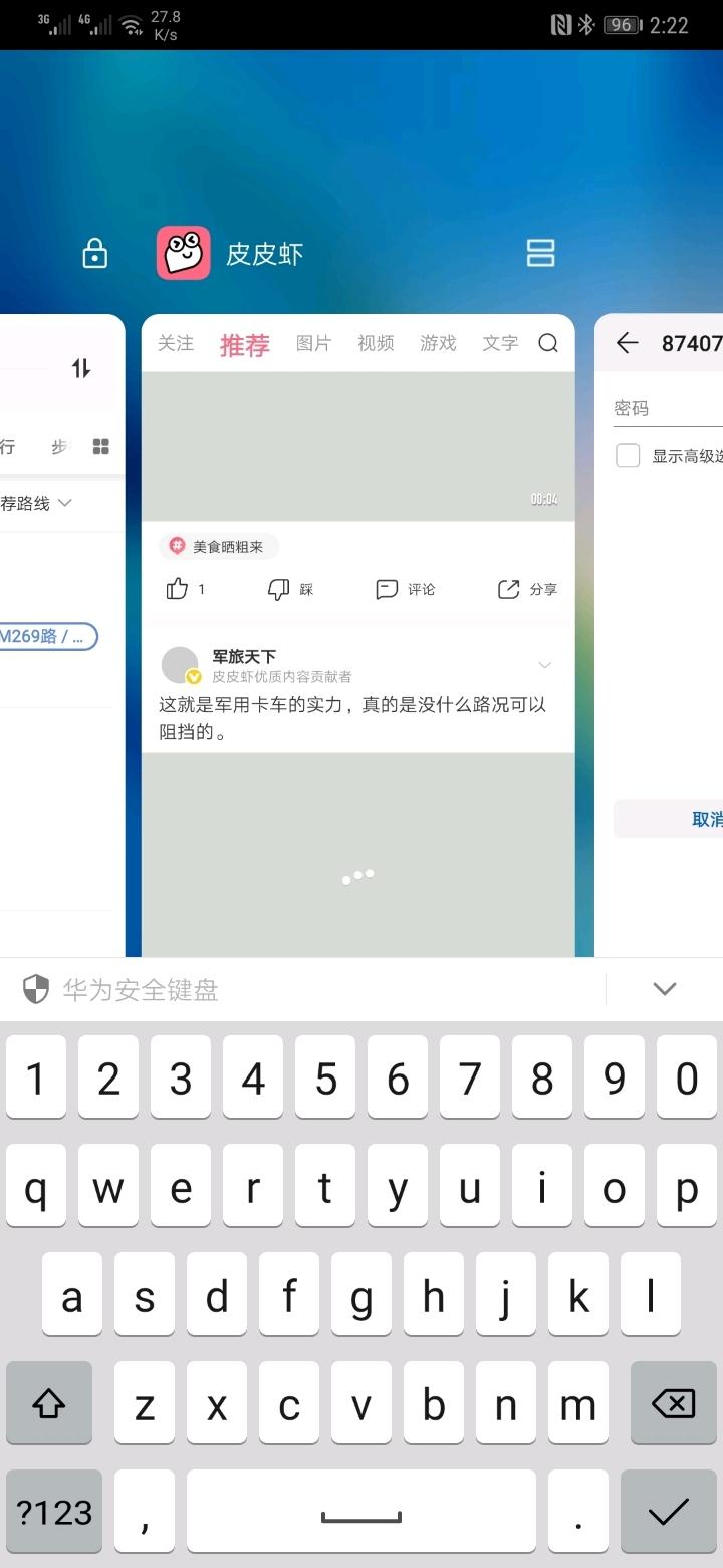 Screenshot_20190502_142246_com.huawei.android.launcher.jpg