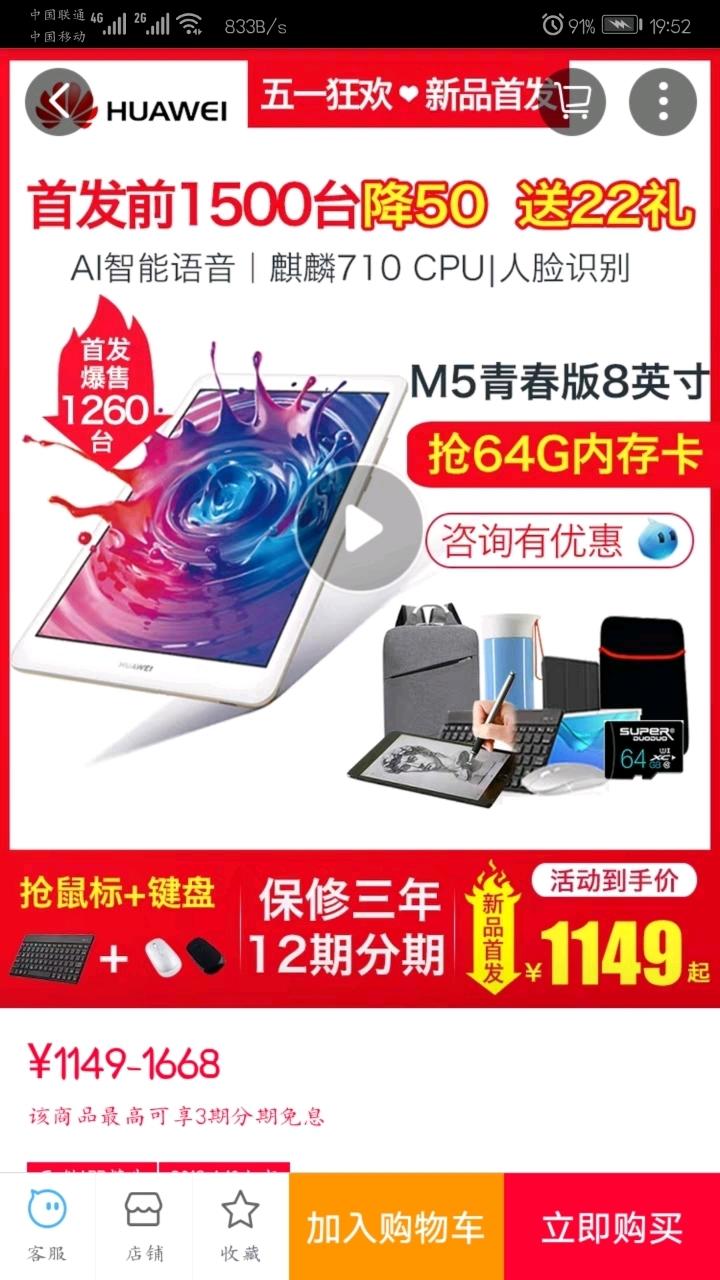 Screenshot_20190502_195204_com.tmall.wireless.jpg