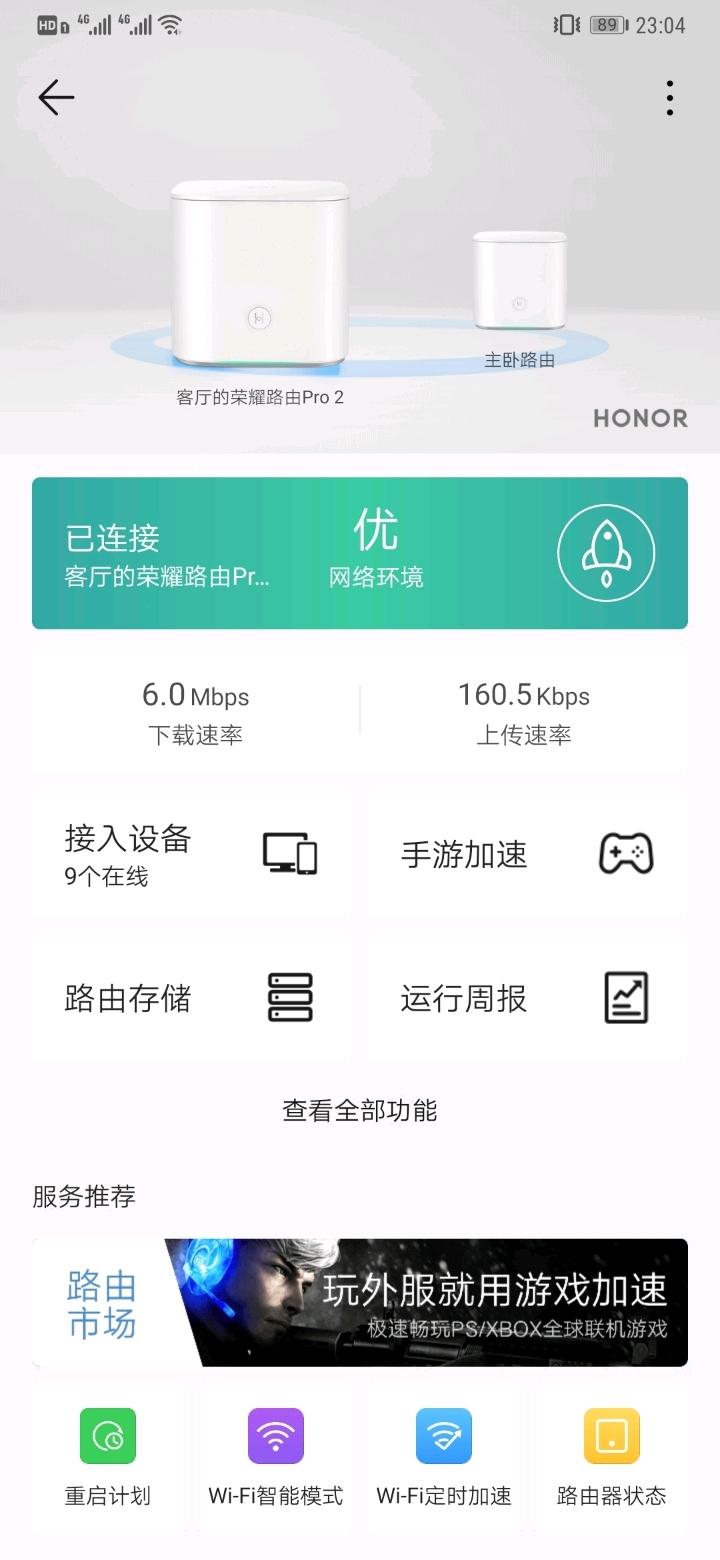 Screenshot_20190502_230446_com.huawei.smarthome.jpg