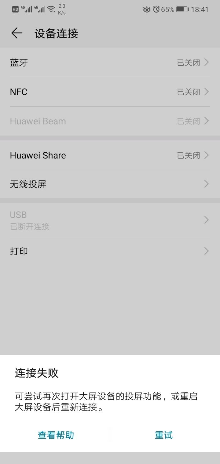 Screenshot_20190503_184143_com.huawei.android.airsharing.jpg