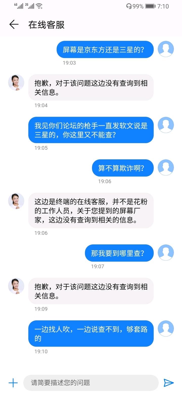 Screenshot_20190503_191042_com.huawei.phoneservice.jpg