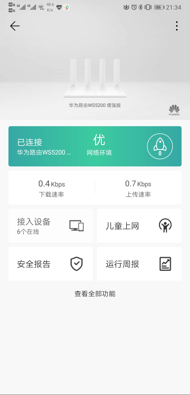 Screenshot_20190503_213449_com.huawei.smarthome.jpg