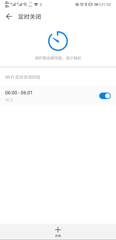 Screenshot_20190503_213556_com.huawei.smarthome.jpg