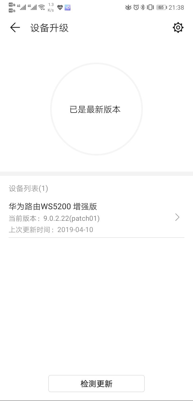 Screenshot_20190503_213849_com.huawei.smarthome.jpg