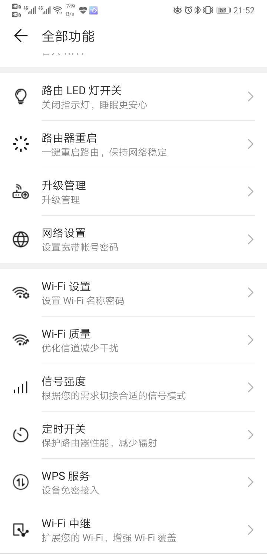 Screenshot_20190503_215209_com.huawei.smarthome.jpg