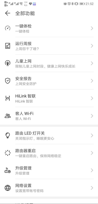 Screenshot_20190503_215207_com.huawei.smarthome.jpg