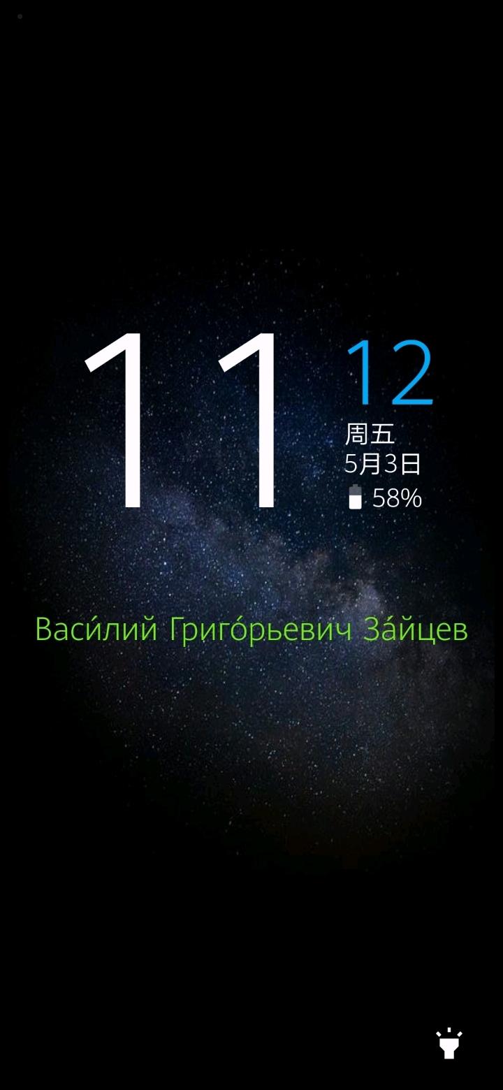 Screenshot_20190503_231244_com.android.keyguard.jpg