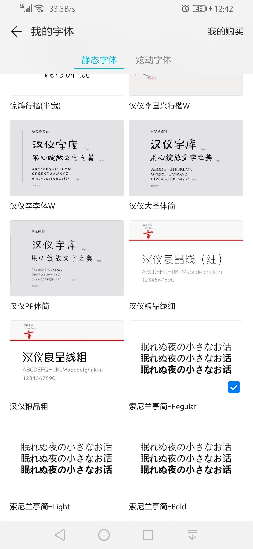 Screenshot_20190504_124253_com.huawei.android.the.jpg