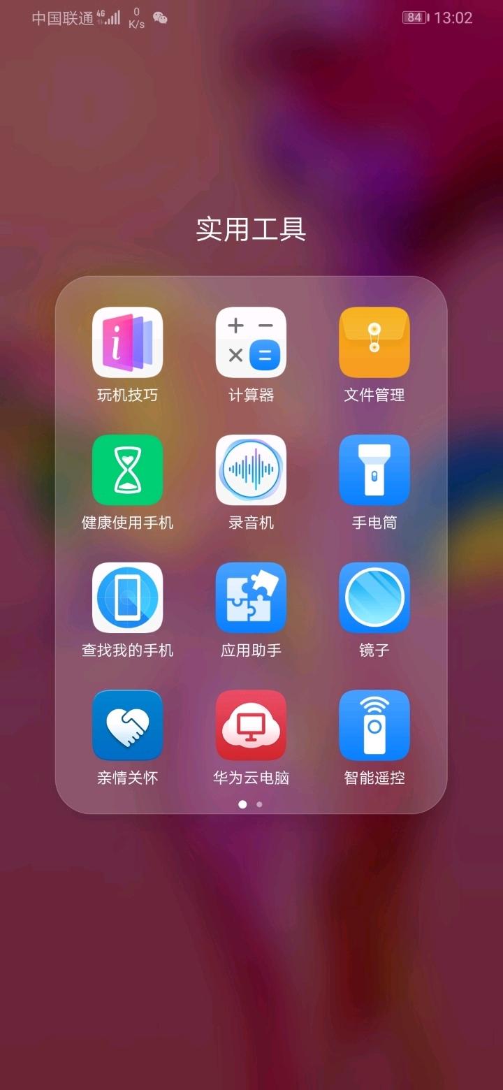 Screenshot_20190504_130205_com.huawei.android.launcher.jpg