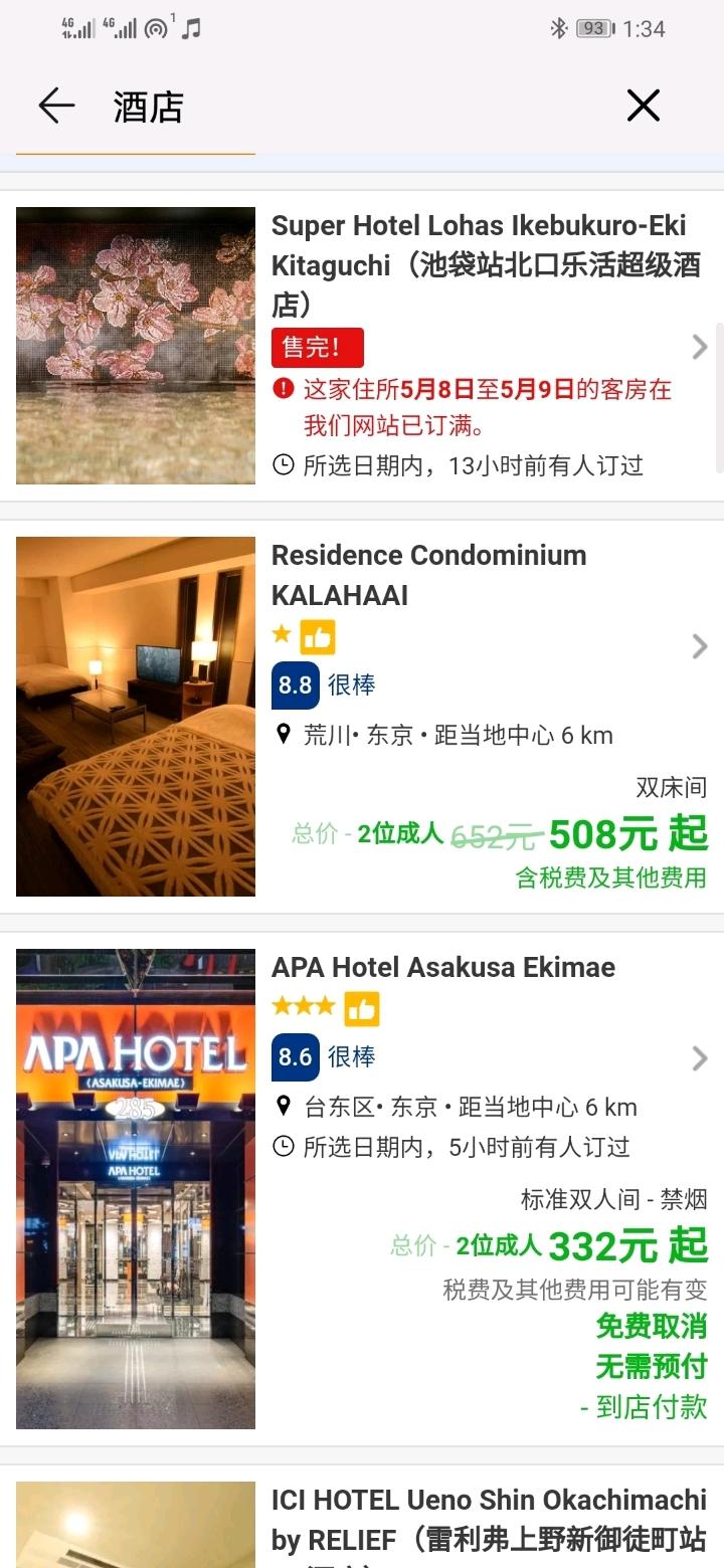 Screenshot_20190504_133458_com.huawei.lives.jpg