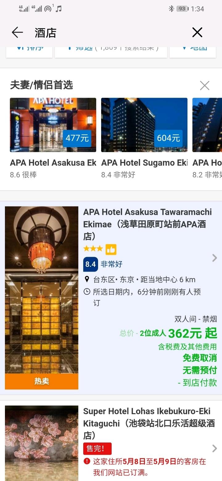 Screenshot_20190504_133453_com.huawei.lives.jpg