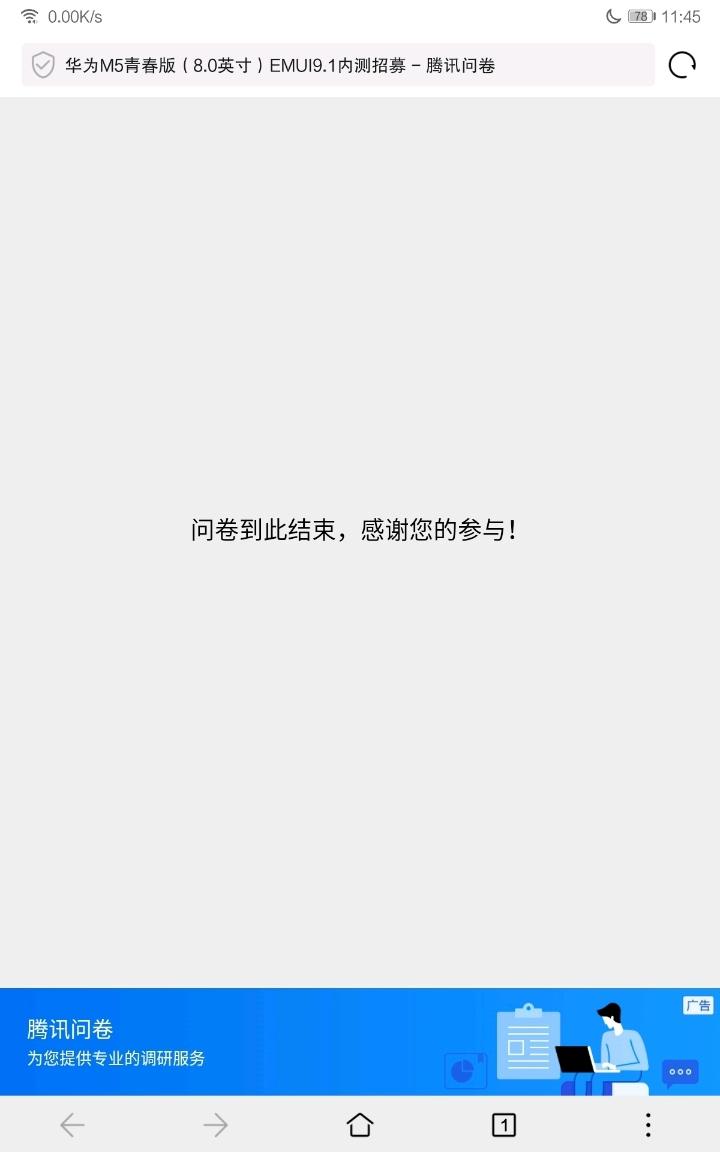 Screenshot_20190505_114515_com.huawei.browser.jpg