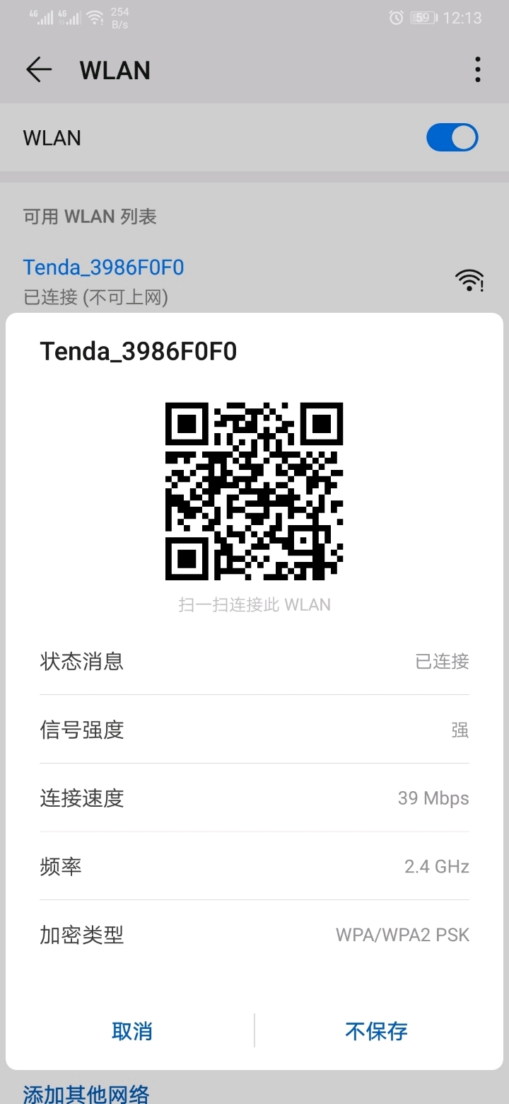 Screenshot_20190505_121357_com.android.settings.jpg