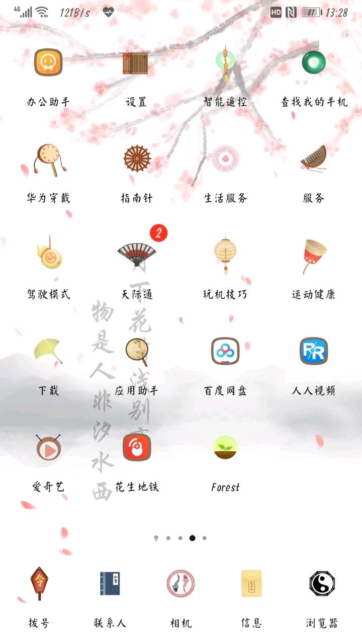 Screenshot_20190505_132852_com.huawei.android.launcher.jpg