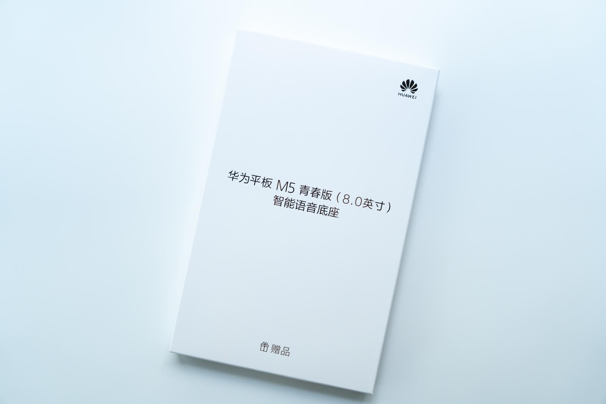 华为平板M5青春版8.0寸-00380.jpg
