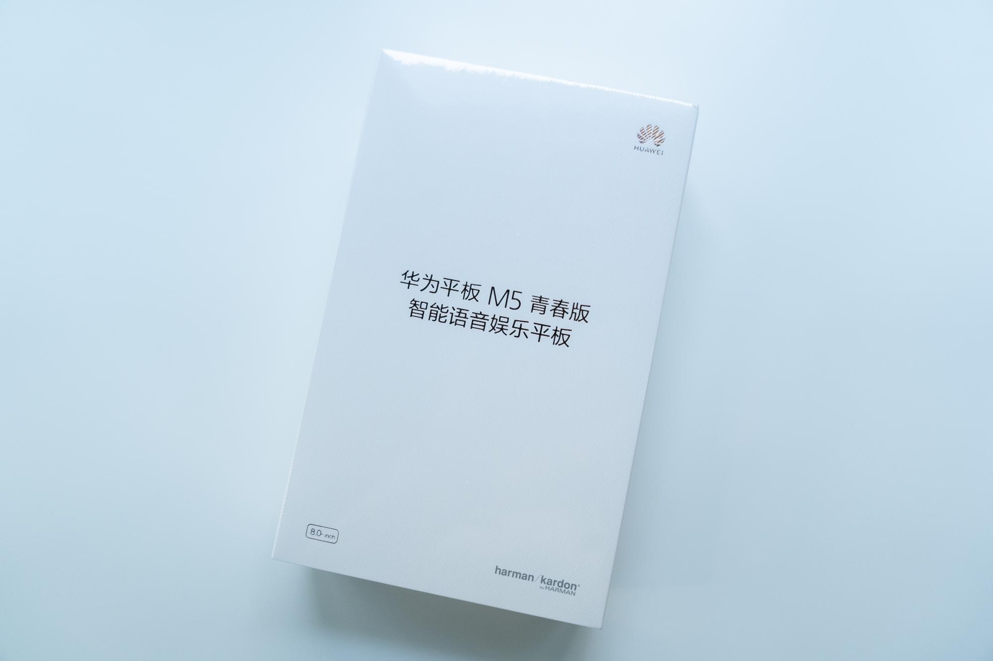 华为平板M5青春版8.0寸-00348.jpg