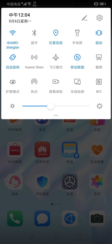 Screenshot_20190506_120443_com.huawei.android.launcher.jpg