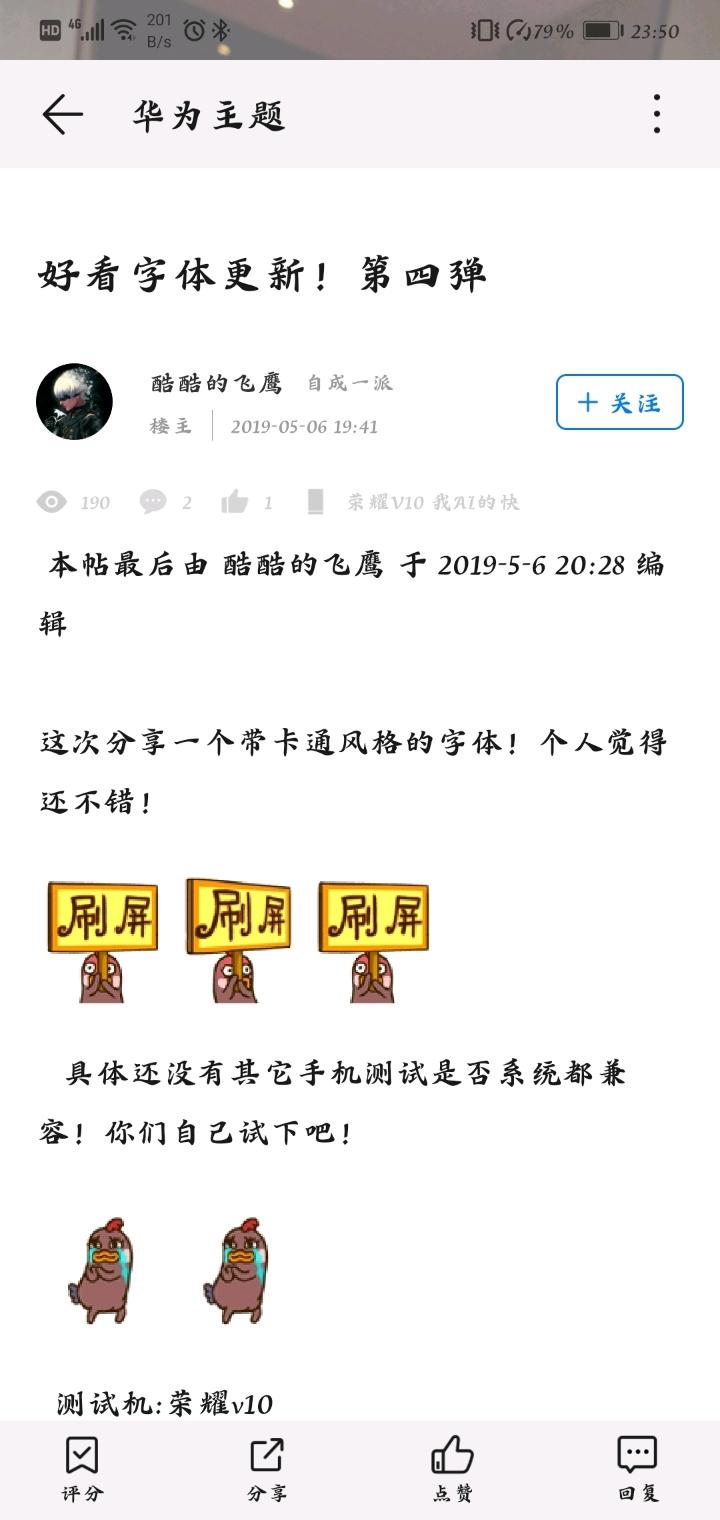 Screenshot_20190506_235039_com.huawei.fans.jpg