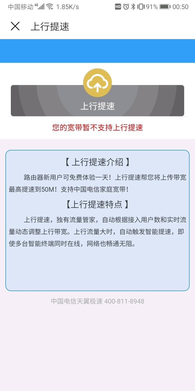 Screenshot_20190507_005052_com.huawei.smarthome.jpg