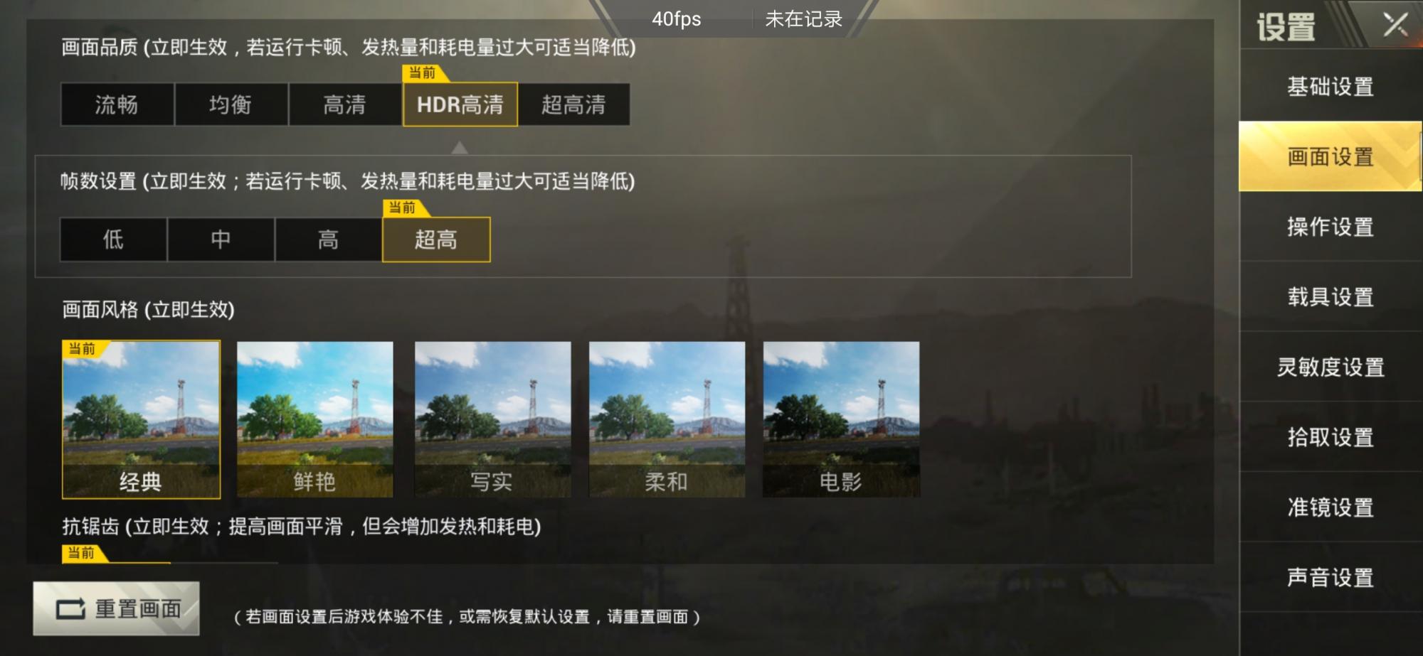 Screenshot_20190506_133343_com.tencent.tmgp.pubgmhd.jpg