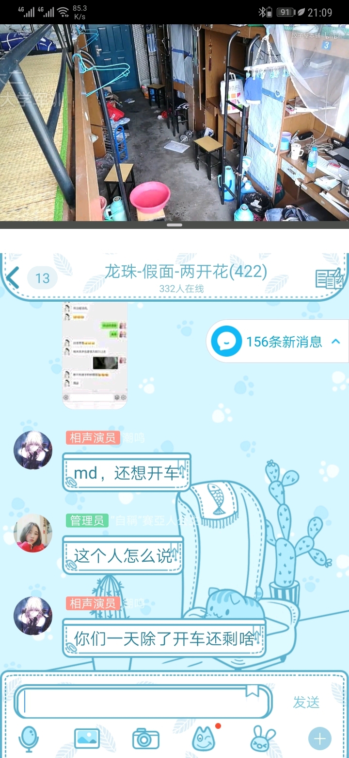 Screenshot_20190507_210919_com.tencent.mobileqq.jpg