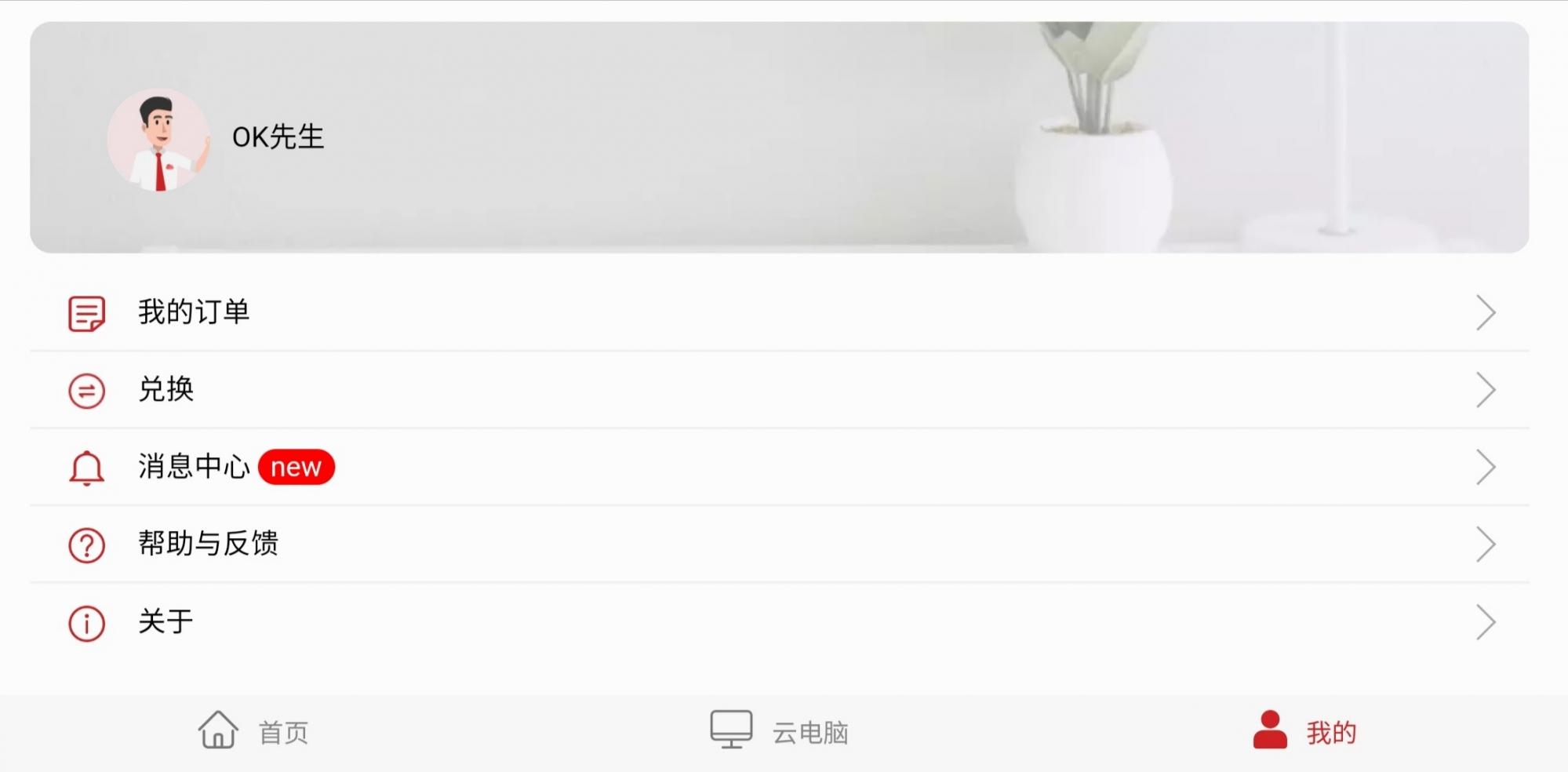 新版UI-我的.jpg