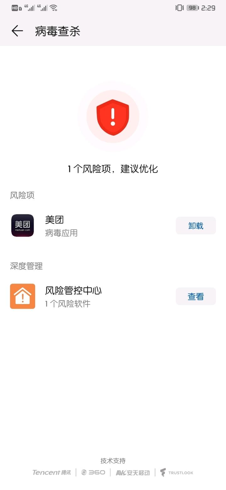 Screenshot_20190510_142903_com.huawei.systemmanager.jpg
