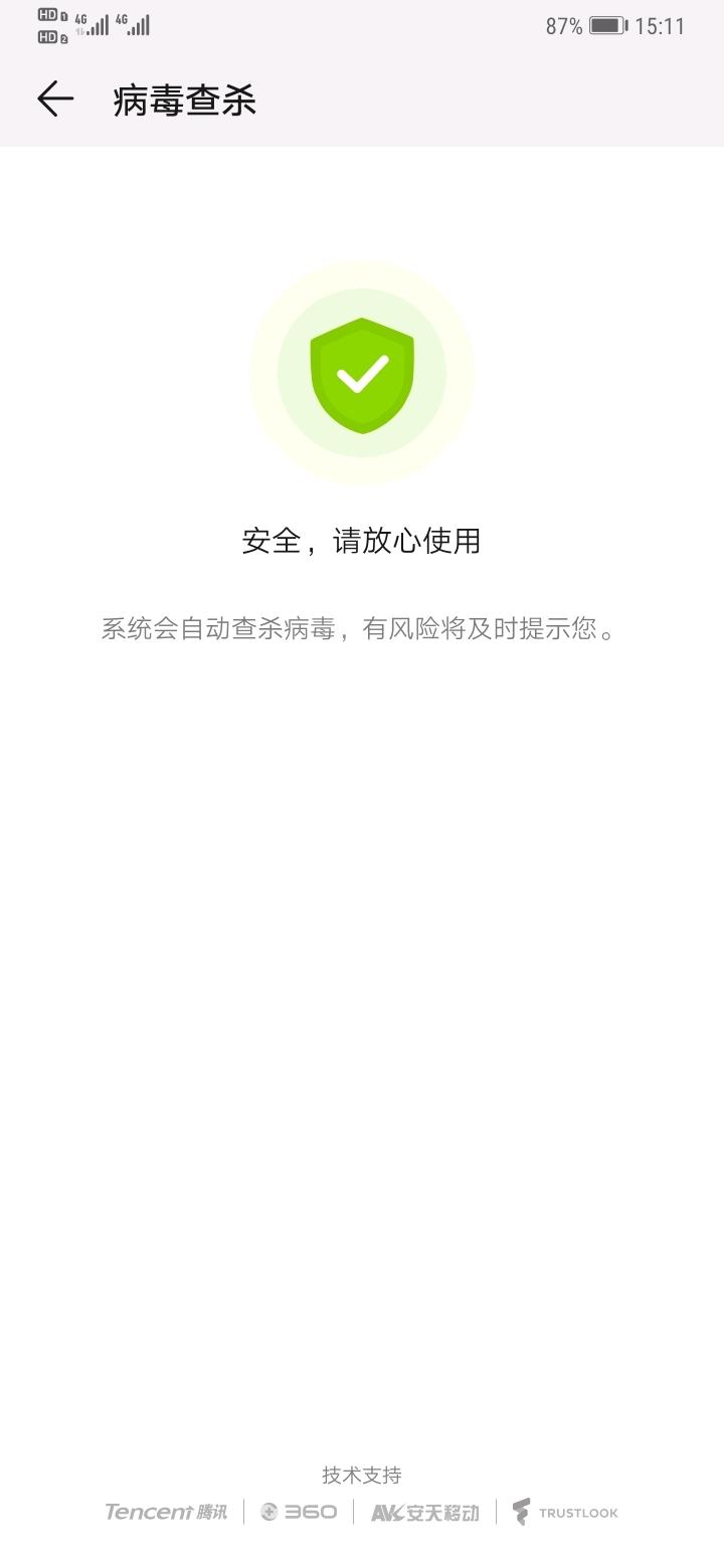 Screenshot_20190510_151133_com.huawei.systemmanager.jpg
