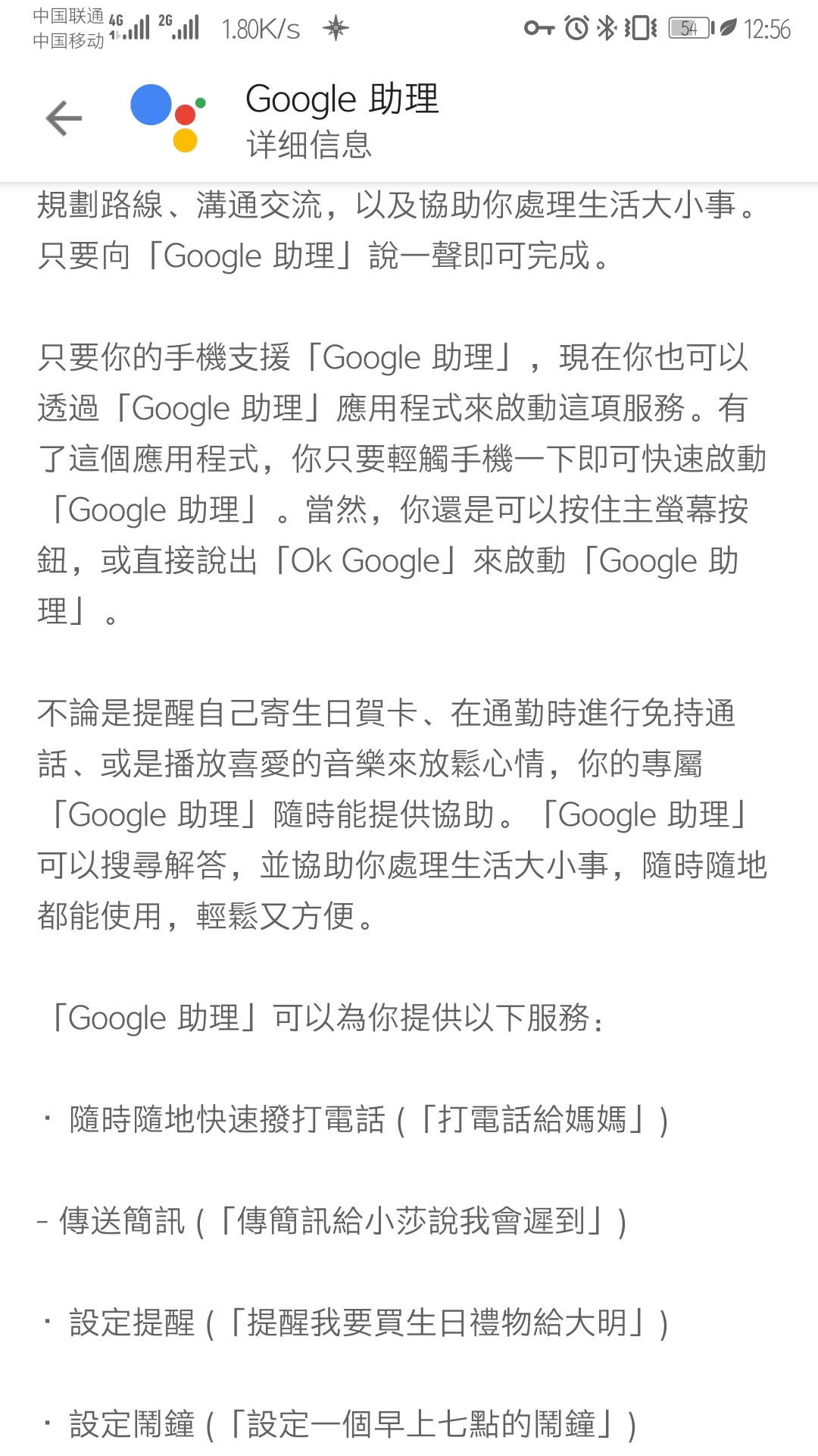 Screenshot_20190510_125612_com.android.vending.jpg