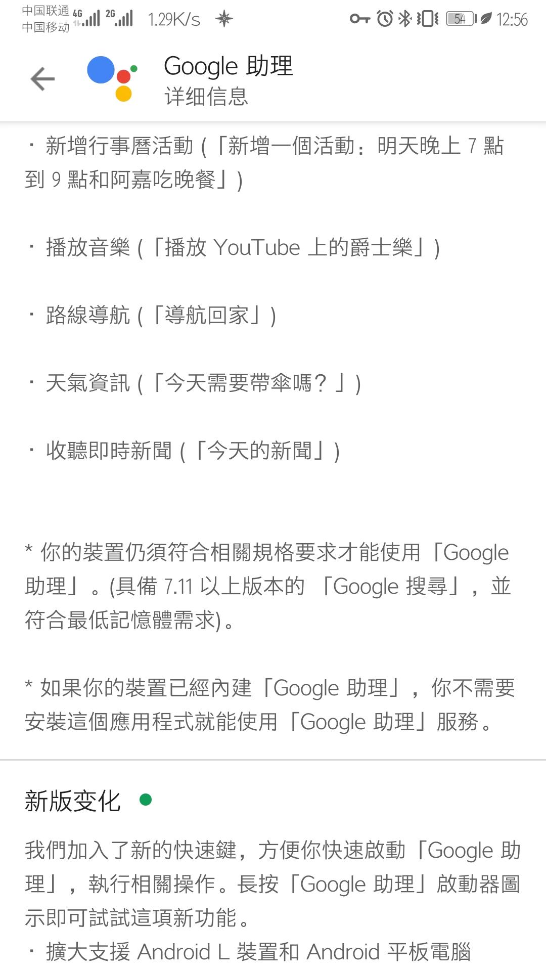 Screenshot_20190510_125633_com.android.vending.jpg