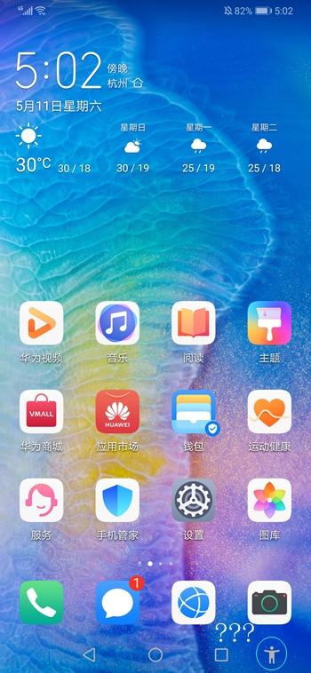 Screenshot_20190511_170242_com.huawei.android.launcher.jpg
