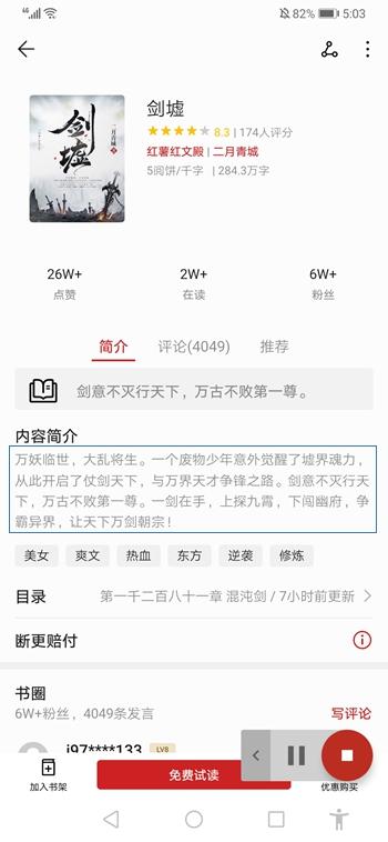 Screenshot_20190511_170338_com.huawei.hwireader.jpg