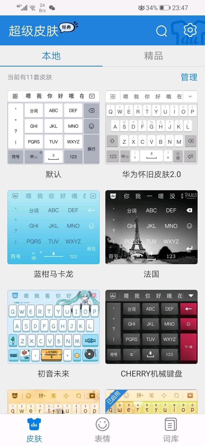 Screenshot_20190512_234759_com.baidu.input_huawei.jpg