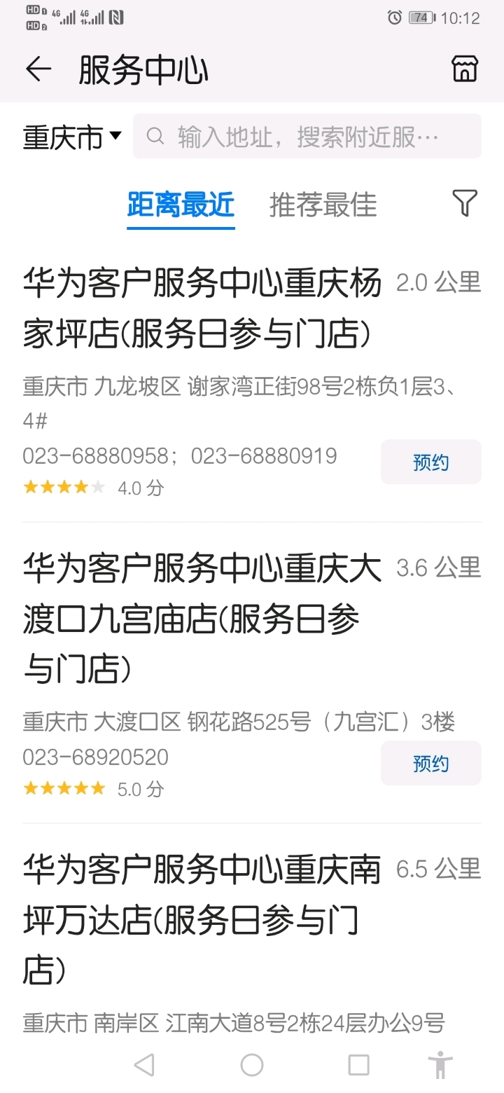 Screenshot_20190513_101204_com.huawei.phoneservice.jpg