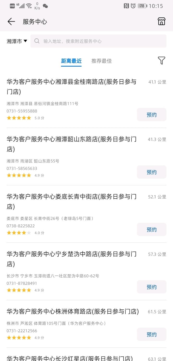 Screenshot_20190513_101554_com.huawei.phoneservice.jpg