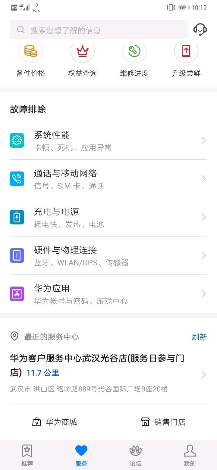 Screenshot_20190513_101953_com.huawei.phoneservice.jpg
